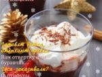Первый выпуск кулинарного журнала «Новогоднее меню»