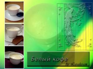 Кофе белый с карамелью