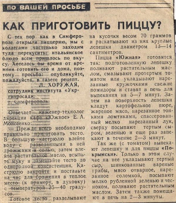Рецепты советских годов