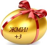 золотое яйцо3