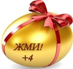золотое яйцо4