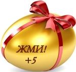 золотое яйцо5