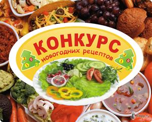 конкурс новогодних рецептов 2013