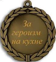 "медаль ""За героизм на кухне"""