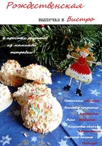 рождественский журнал скачать бесплатно