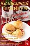 Кулинарные журналы скачать бесплатно