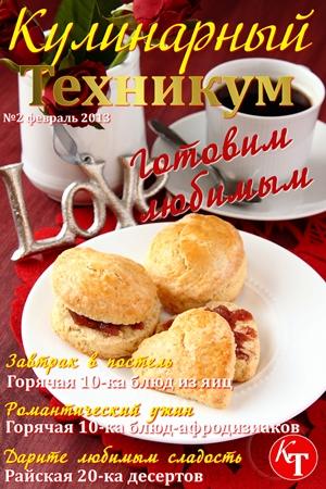 кулинарный журнал к 14 февраля скачать бесплатно