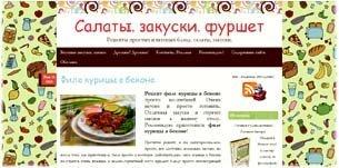 Блог Простые и вкусные салаты
