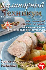 Кулинарный журнал Кулинарного техникума с мясными блюдами скачать бесплатно или полистать