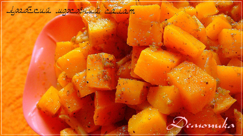Морковный салат по-арабски